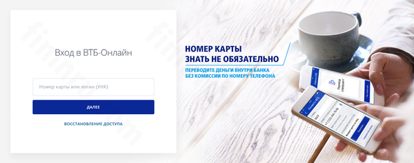 """Collection """"Как С Карты Втб Положить На Телефон Денег"""" of the user ..."""