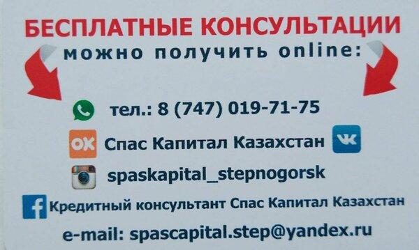 частичное погашение кредита в халык банке кредит без проверок и с просрочками