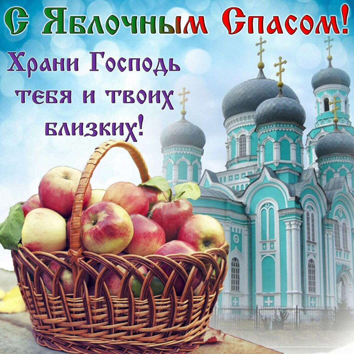 Поздравление и открытки с яблочным спасом