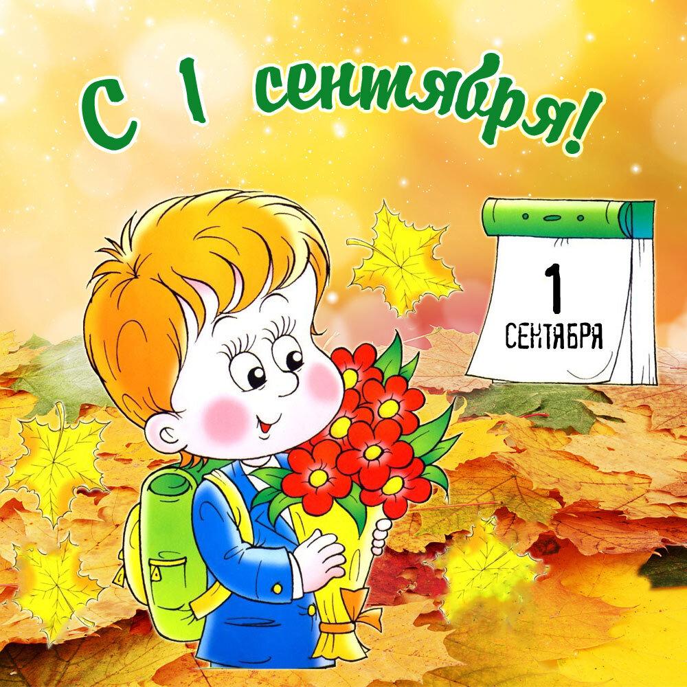 Анимашки к 1 сентября, поздравлением одноклассников