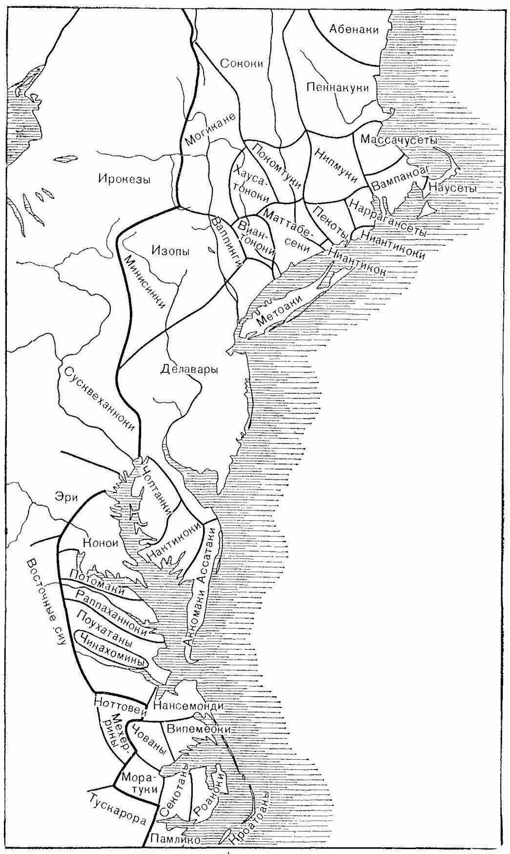 Рис. 1. Прибрежные алгонкины и их западные соседи после образования более широких политических единиц в начале XVII в. Эта карта представляет собой пересмотренный вариант креберовской карты Среднеатлантического побережья, которая охватывает область от южной части современного штата Мэн и далее к югу в направлении Северной Каролины.