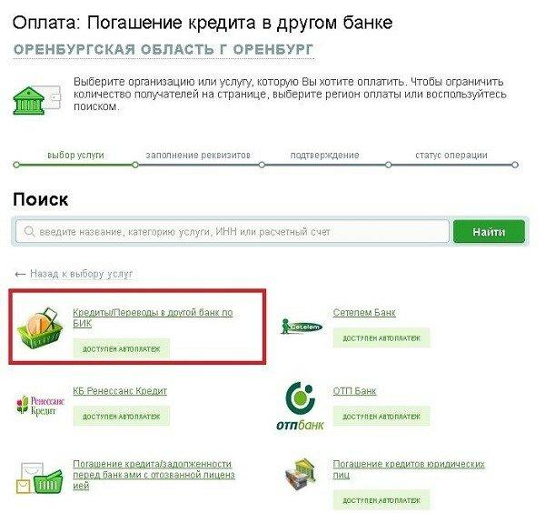 Онлайн сбербанк оплата кредита по бик кредит онлайн банки во владивостоке