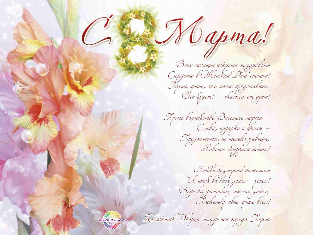 запрос кавычки поздравление в 8-ого март подарков сувениров