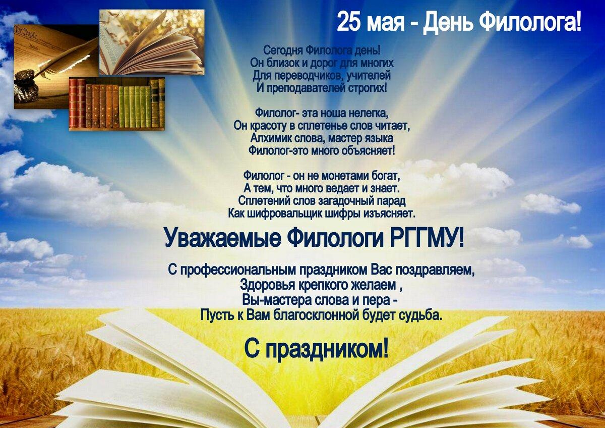Поздравления в день филолога