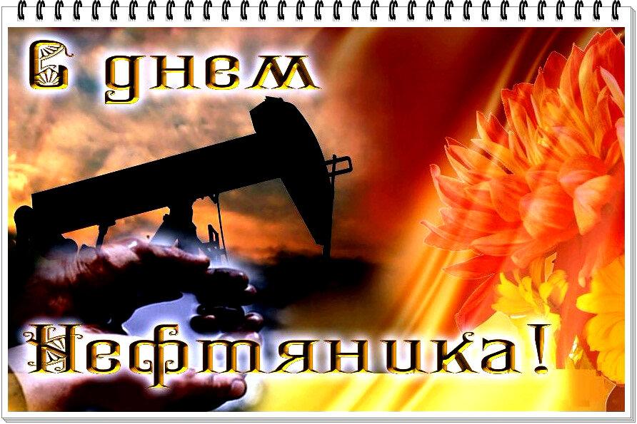 поздравление нефтяного магната этом