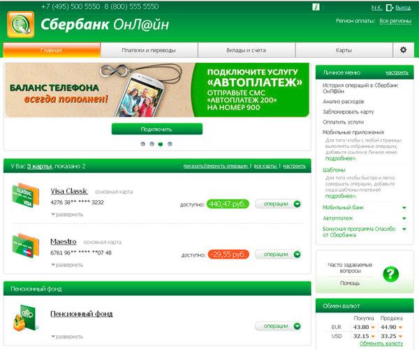 Онлайн кредит с переводом на карту сбербанк безработный может получит кредит и кто поможет