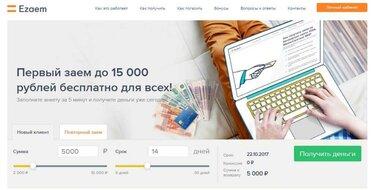 Микрозаймы в казахстане онлайн без отказа