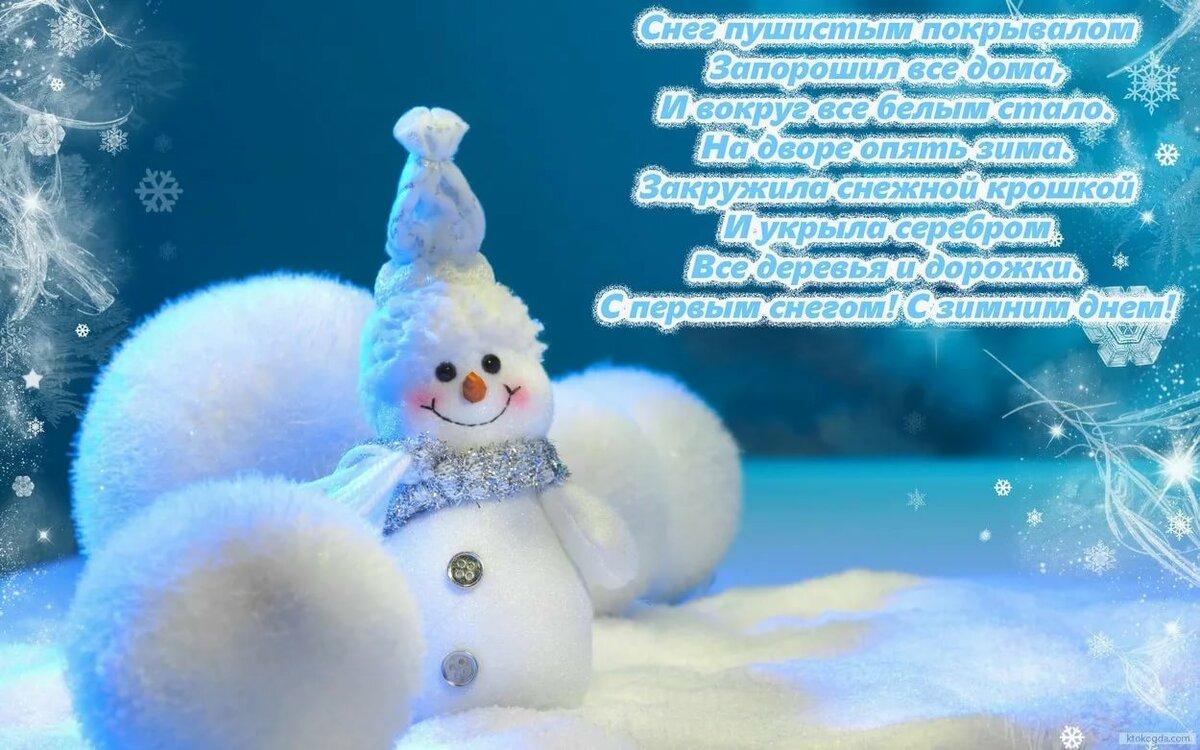 окончании школы зимние поздравительные открытки протяжении