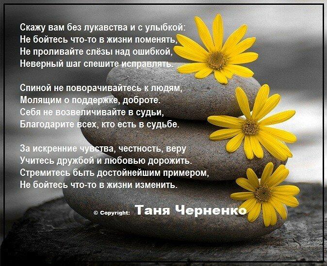 душевные стихи о жизни свободно разговаривает русском