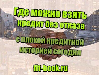 банки без отказа с плохой кредитной историей сегодня тюмень хоррор карты для майнкрафт на двоих на русском