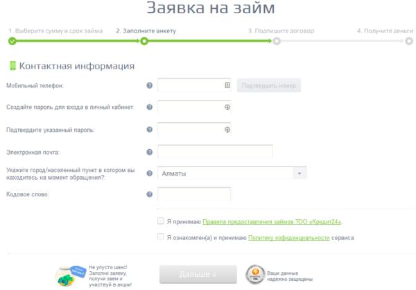 Сбербанк онлайн заявка на кредит оренбург банк взять кредит златоуст
