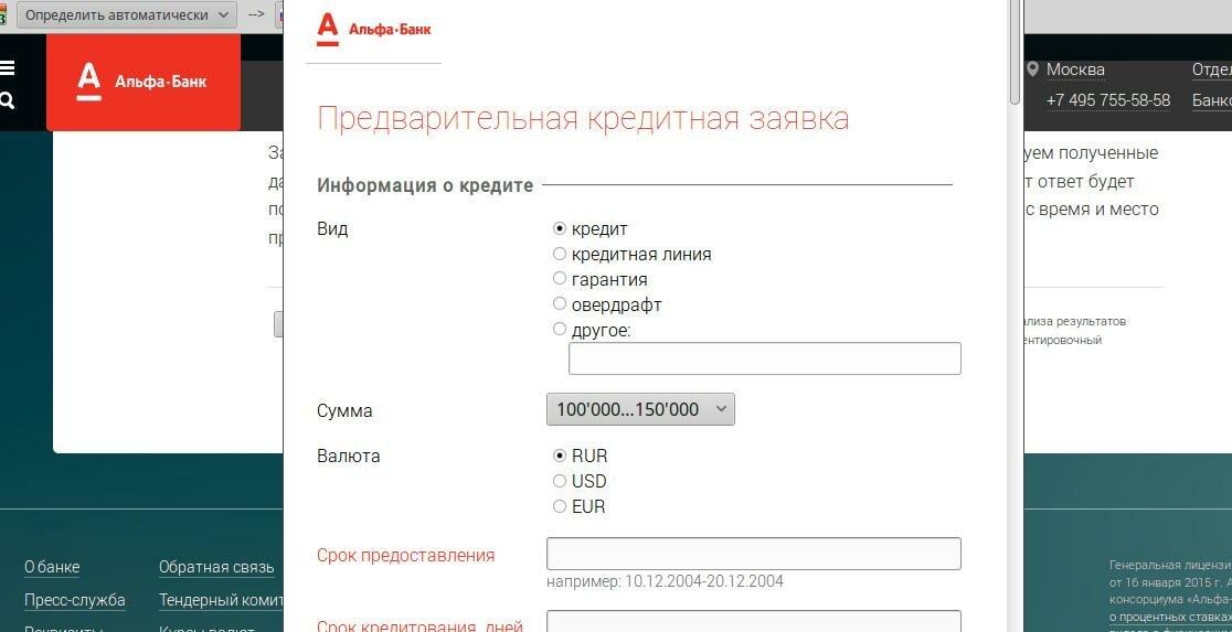 альфа банк отказ в кредитной карте