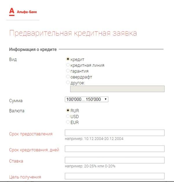 Кредит наличными онлайн заявка в иркутске онлайн кредит красноярск с 18 лет
