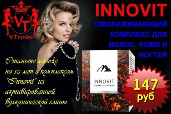 Innovit - омолаживающий комплекс для волос, кожи, ногтей в Севастополе