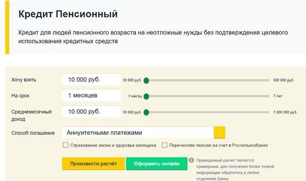 Потребительский кредит пенсионерам в сбербанке калькулятор онлайн как взять кредит в таганроге наличными
