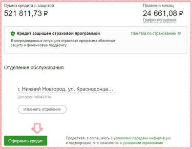 кредит европа банк банки ру