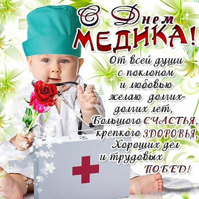 Поздравления врачам открытка
