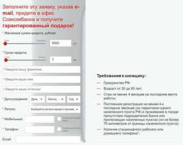 московский кредитный банк кредит наличными онлайн заявка