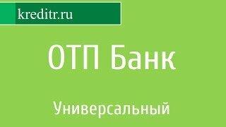 otpbank оплатить кредит