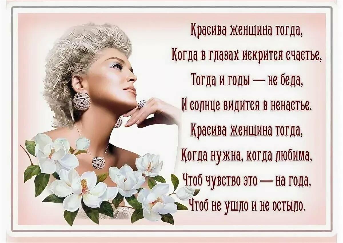 Стихи о хорошей женщине от женщины