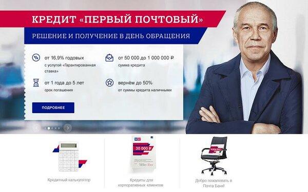 почта банк кредит оформить онлайн заявку займ на qiwi кошелёк онлайн