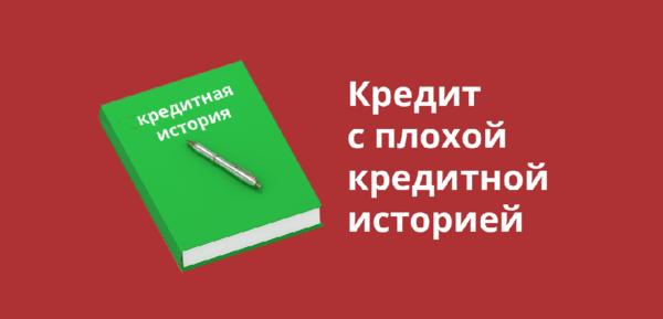 Кредит наличными в перми онлайн заявка где взять кредит если все отказались