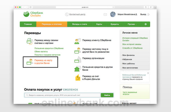 Перевести деньги с карты на карту онлайн украина