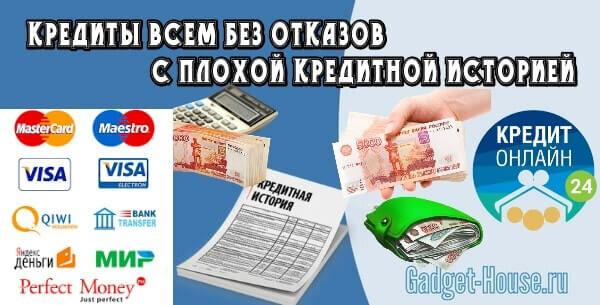 кредит онлайн всем без отказа