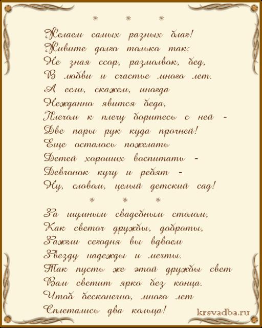 стихи маме жениха на свадьбу созданием нового