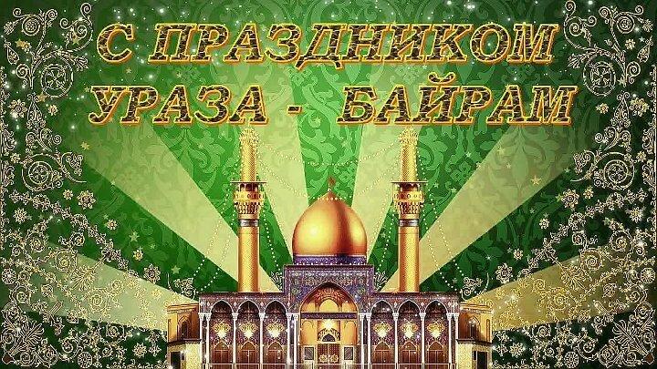 Открытки к мусульманскому празднику ураза байрам, необычные открытки