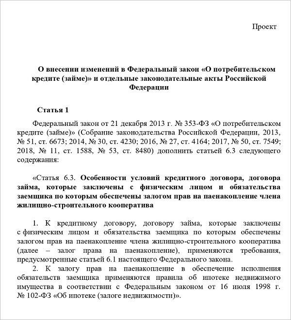 внесение изменений в договоре займа онлайн кредиты на карточку казахстан