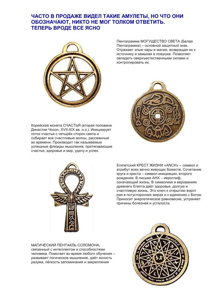 символы и знаки фото значение аврил лавин