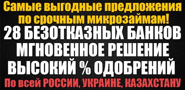 Займ на карту срочно без проверок круглосуточно rsb24.ru