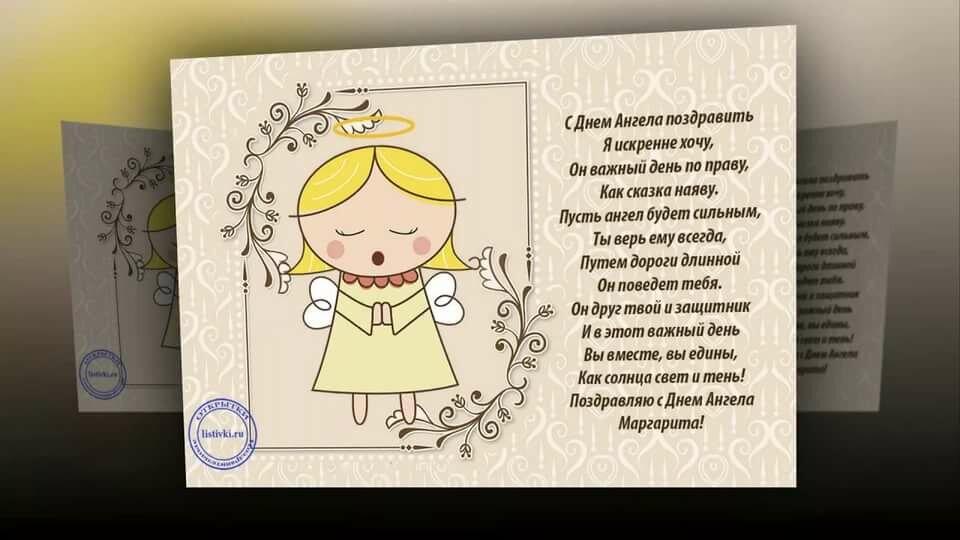 Открытки с днем ангела маргарита по церковному, сентября школе своими