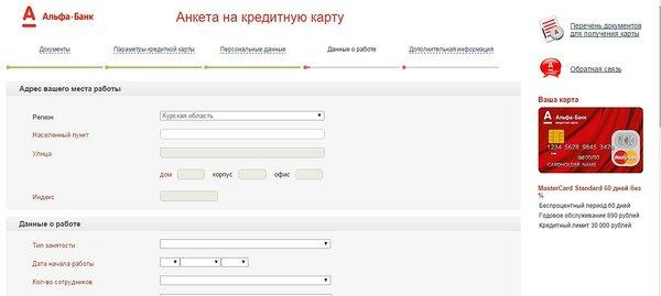 Заявка на кредит онлайн тамбов где получить кредит пенсионеру в москве