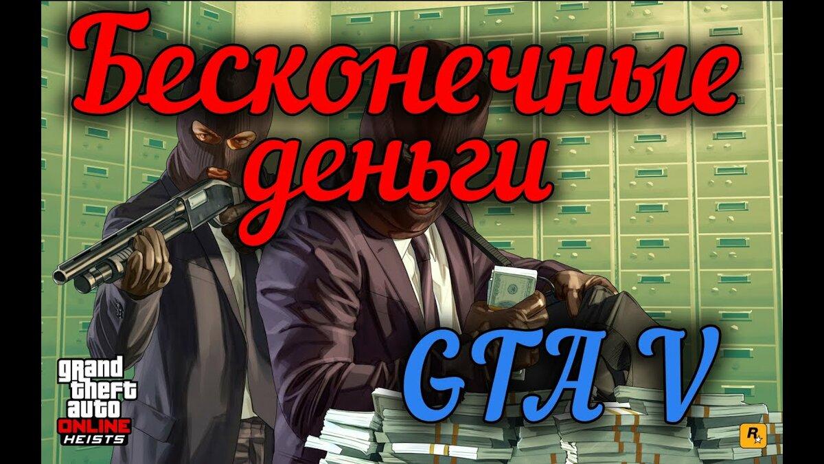 гта 4 как зарабатывать деньги гта4 гта 4  гта 4 как зарабатывать деньги  Видео инструкции о том как зарабатывать в интернете без вложений с нуля Заработать с вложением Самые популярные и 100
