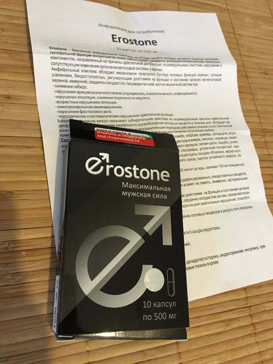 Erostone для потенции в Новочеркасске