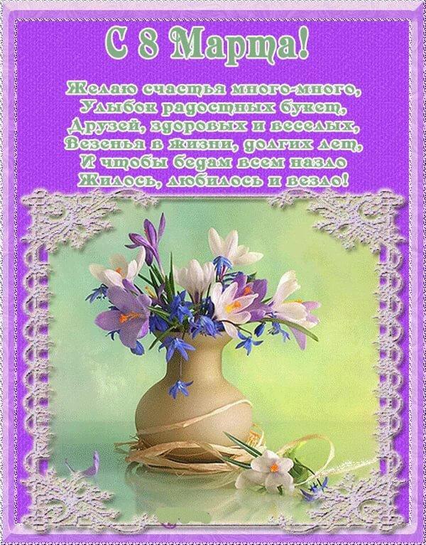 Стихи и открытки с 8 марта женщинам