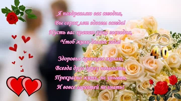 40 лет рубиновая свадьба поздравления своими словами
