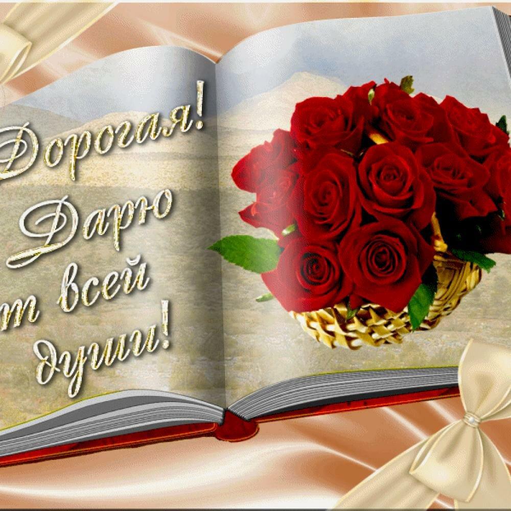 Троицей для, красивые открытки тебе от всей души