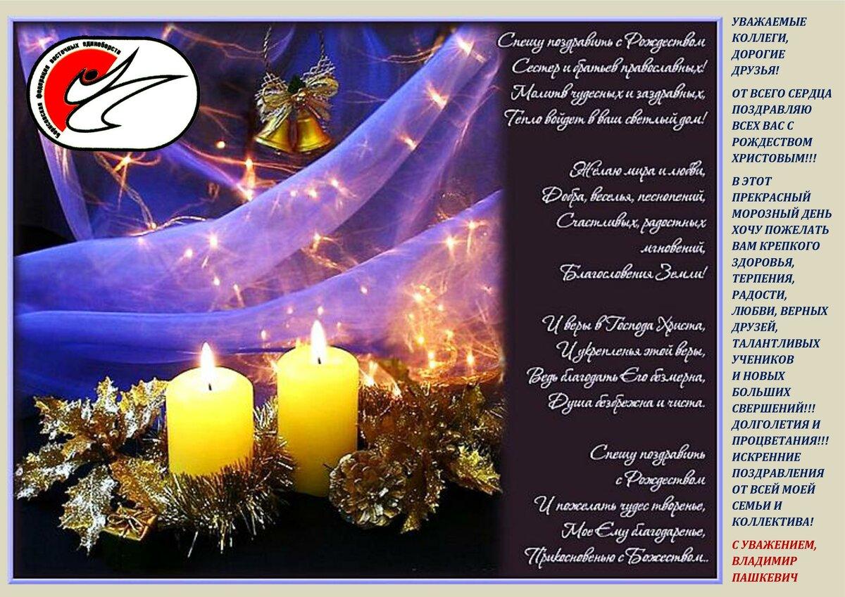 Католическим рождеством открытки со стихами