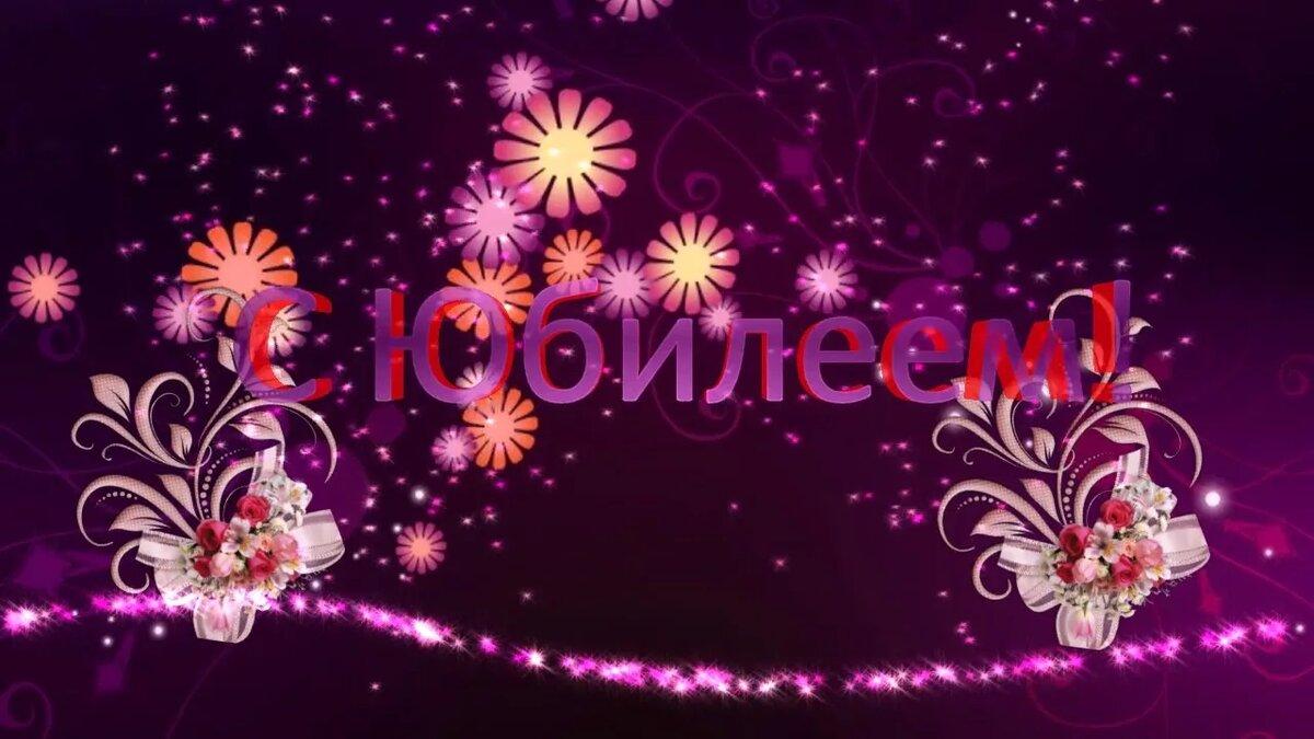 Футажи для видео поздравления с юбилеем, приколы картинки