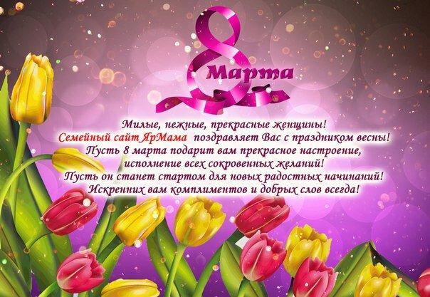 Красивые пожелания на 8 марта учительнице