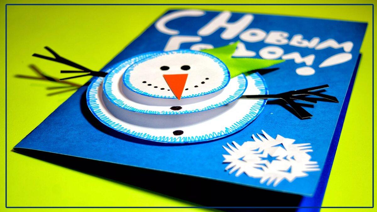 как сделать объемную открытку на новый год объемный снеговик это