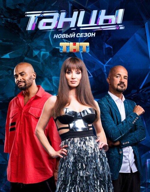 Танцы 6 сезон 1 серия (выпуск от 24 августа) смотреть онлайн