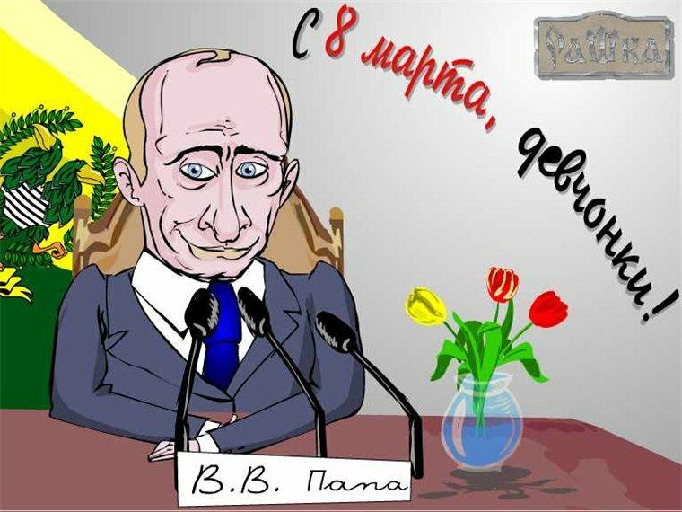 замечательный смешные картинки поздравляю с 8 марта баженовское