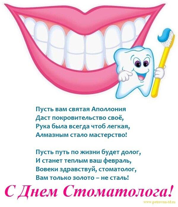 Картинки дай, открытки к дню стоматолога
