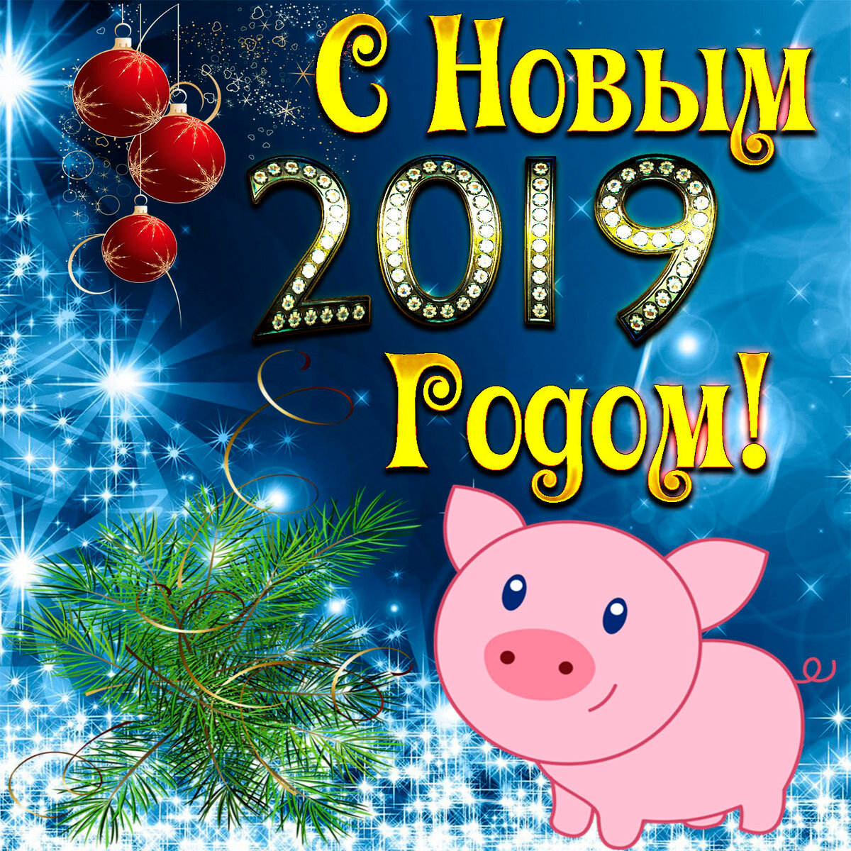 Днем рожденья, красивые открытки год свиньи