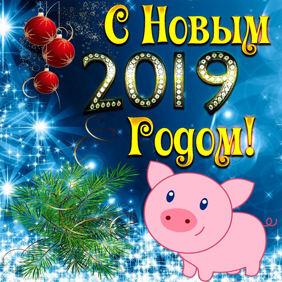 Открытка в новый год 2019, татьяниным