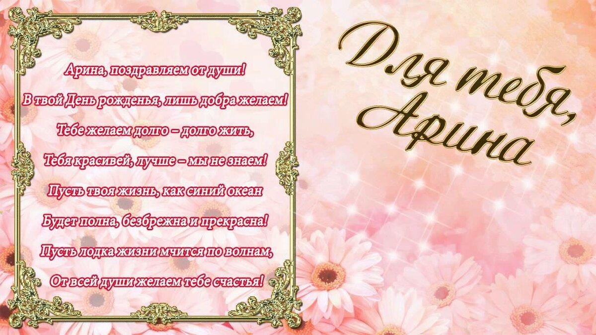 Красивая открытка арине